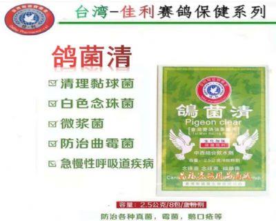 台湾-鸽菌清