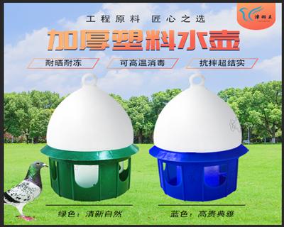 津羽王鸽具  蓝白水壶 饮水器