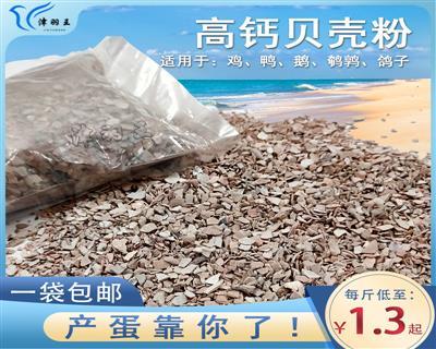 津羽王 天然贝壳粉 鸽子补钙