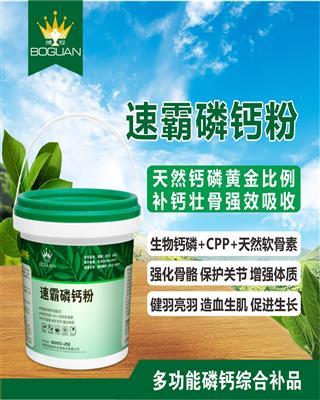 速霸磷钙粉