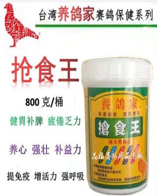 台湾养鸽家―抢食王