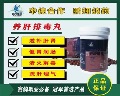 养肝排毒丸(纯动植物药)