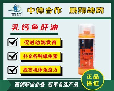 乳钙鱼肝油