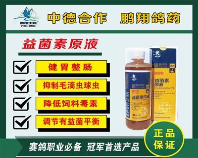 益菌素原液