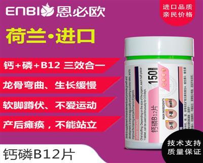 钙磷B12片产后瘫痪促进龙骨耻