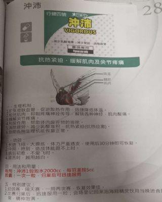 台湾行健行冲沛粉肌肉乳酸