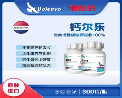 钙尔乐 生物活性磷酸钙 吸收百分百