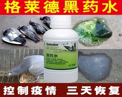 【格莱德】黑药水鸽瘟,腺病毒,大流行性疾