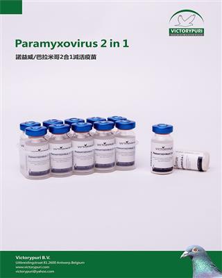 �Z益威/巴拉米哥2合1疫苗.�
