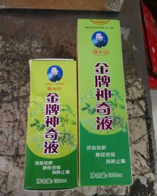 陈永山金牌神奇液