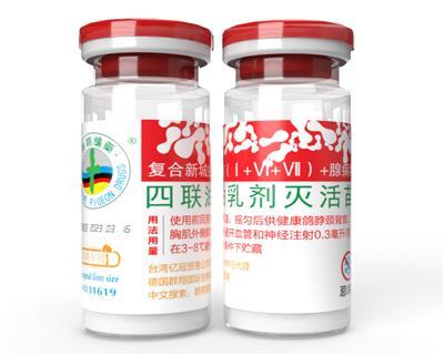 鸽复合新城疫(I+VI+VII型)+腺病毒四联油乳剂灭活疫苗