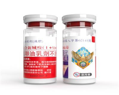 鸽复合新城疫+腺病毒二联四价油乳剂不活化