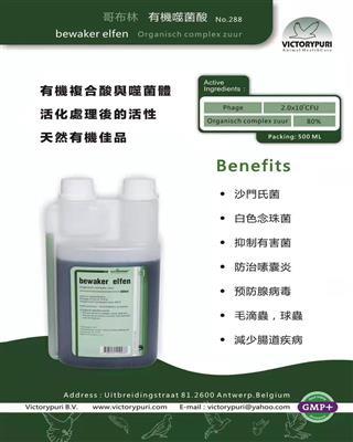 哥布林/有机噬菌酸.液剂