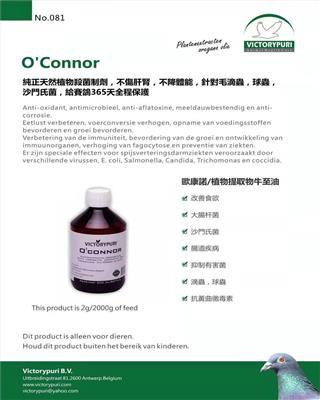 欧康诺/植物提取物牛至油.液剂