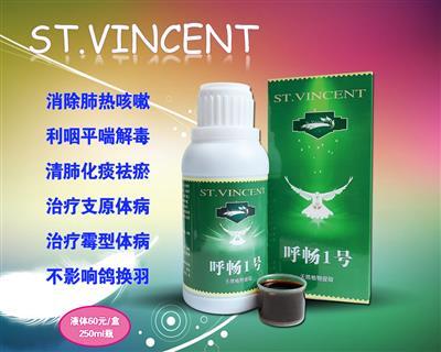 呼��1�(天然植物粗提物 利咽平喘 化痰祛瘀 安全高效)