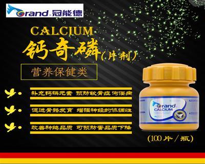 冠能德-钙奇磷-强壮骨骼,改善种蛋品质