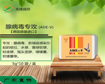 腺病毒专供(ADE-V)