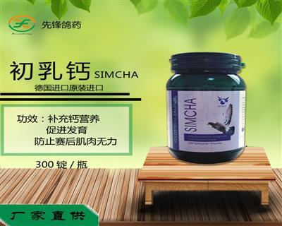 初乳钙(SIMCHA)