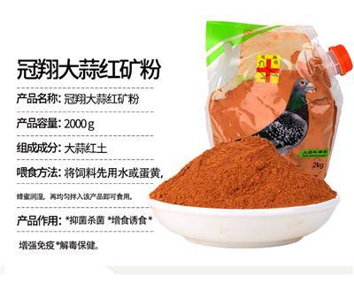 大蒜红矿粉