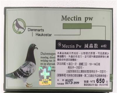 16号  �绯嫔� Mectin pw