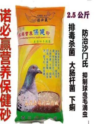 诺必赢-赛鸽营养保健砂