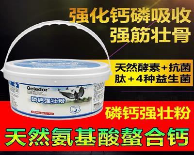 格莱德 磷钙强壮粉