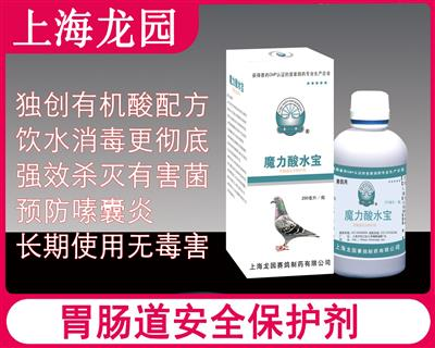 魔力酸水宝――胃肠道安全保护剂