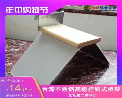 台湾不锈钢高级挂钩式栖架  站架