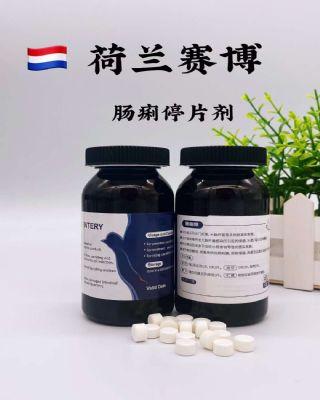 荷兰赛博鸽药肠痢停(肠道)片、粉