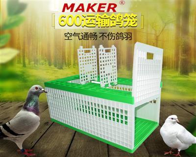 MAKER 600塑料驯放运输鸽笼 绿色