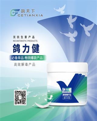 鸽力健(排除体内毒素、畅销产品