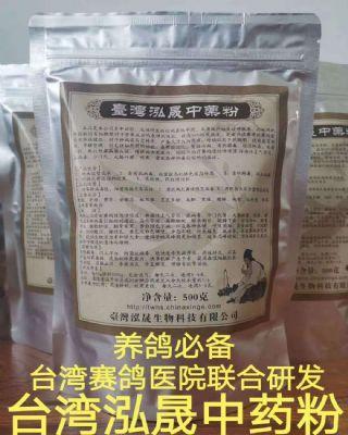 台湾泓晟中药粉