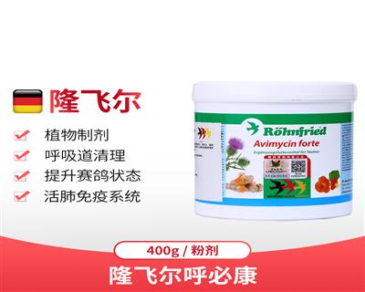 隆飞尔鸽药【呼必康】拌料型400克/黑森呼吸道清理赛鸽保护剂