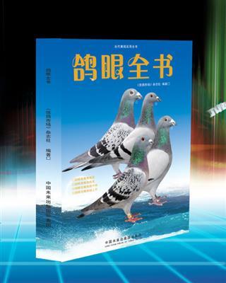 鸽眼全书 养鸽学知识(必备书籍)