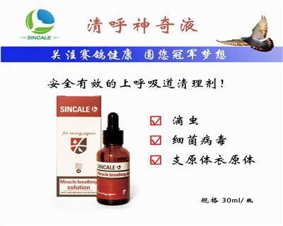 赛卡罗.清呼神奇液-有效清除上呼吸道内粘液、绒毛、灰尘等异物