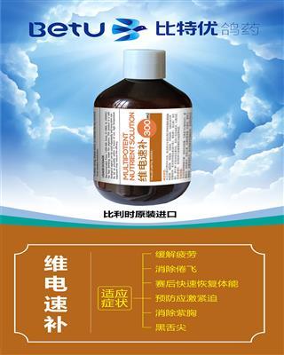 比特优-维电速补-补充维生素+