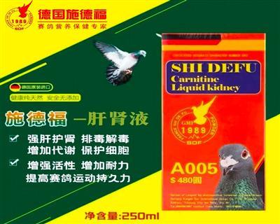 保护肝肾排毒解毒-肝肾液