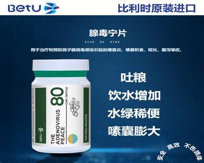 比特优.腺毒宁片剂- 比利时原装进口
