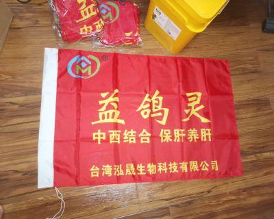 台湾益鸽灵,训鸽旗