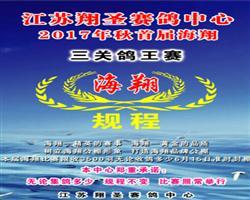 江苏翔圣赛鸽中心2017年秋首届海翔三关鸽王赛规程