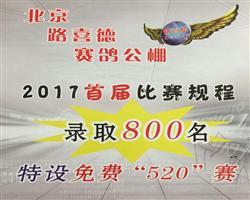 北京路喜德公棚2017首届规程