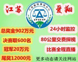 江苏爱翔赛鸽中心2017年第八届秋赛竞赛规程