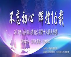 第十六届山西省绵山赛鸽公棚大奖赛规程