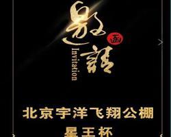 2018年北京宇洋-星王杯-绅士豪杰精英大奖赛规程