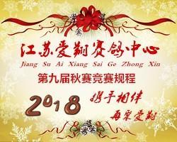 江苏爱翔赛鸽中心2018年第九届秋赛竞赛规程