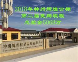 2018年辽宁东戴河神州辉煌公棚第二届竞翔规程