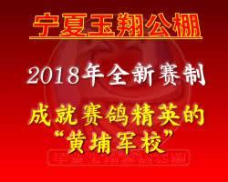 宁夏玉翔公棚2018年全新赛制办棚理念
