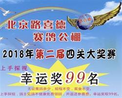 北京路喜德赛鸽公棚2018年四关大奖赛规程
