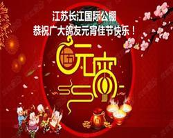 江苏长江国际公棚恭祝广大鸽友元宵佳节快乐!