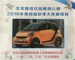 2018年北京捷信庄园第四届秋季大奖赛规程